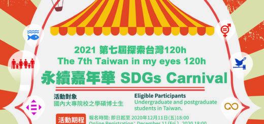 2021第七屆「探索台灣120h」永續嘉年華