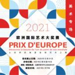 2021第六屆PRIX D'EUROPE歐洲國際藝術大獎賽美術專場暨第四屆中法國際青少年兒童美術作品展