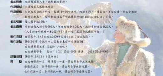 2021第十五屆台北攝影獎