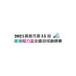 2021第十五屆高雄市樹德超力盃全國羽球錦標賽