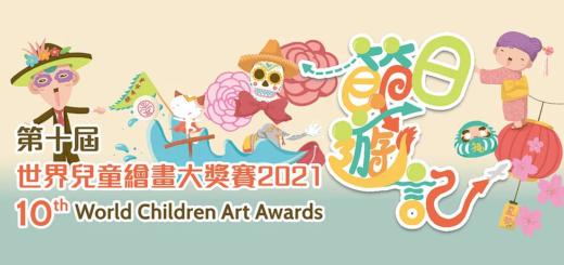 2021第十屆「節日遊記」世界兒童繪畫大獎賽