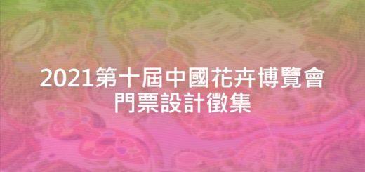 2021第十屆中國花卉博覽會門票設計徵集
