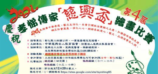2021第四屆孝悌傳家「慈興杯」繪畫比賽
