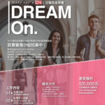 2021第四屆 Dream on 校園商業競賽。競賽籌備小組、校園大使招募