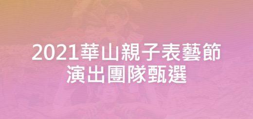2021華山親子表藝節演出團隊甄選