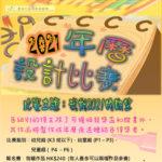 2021香港兒童體藝發展會「我對2021的期望」年曆設計比賽