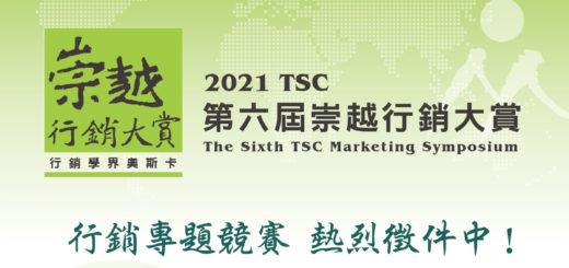 2021 TSC 第六屆崇越行銷大賞