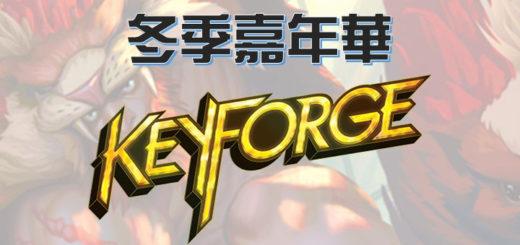GoKids冬季嘉年華.Keyforge「最速牌墊爭霸賽」