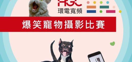 HGC環電寬頻爆笑寵物攝影比賽