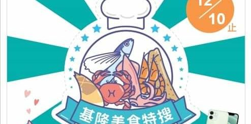 Hi海 基隆鎖管季「基隆美食特搜餐廳」FB拍照上傳抽大獎!