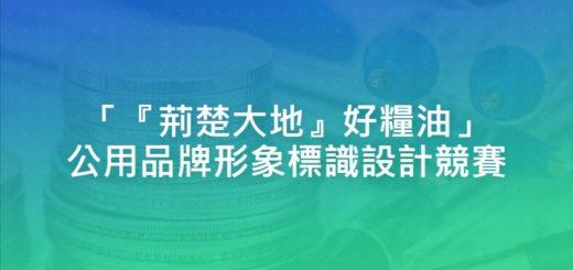 https://news.idea-show.com/wp-content/uploads/2021/01/「『荊楚大地』好糧油」公用品牌形象標識設計競賽.jpg