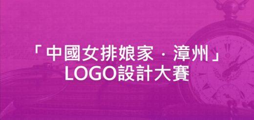 「中國女排娘家.漳州」LOGO設計大賽