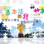 「基本法與我」香港中小學生海報設計比賽