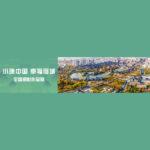 「小康中國.幸福宿城」全國攝影作品展