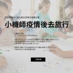 「小機師疫情後去旅行」全港青年繪畫比賽