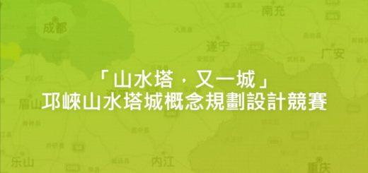 「山水塔,又一城」邛崍山水塔城概念規劃設計競賽