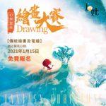 「幻想聖誕」傳統繪畫及電繪繪畫大賽