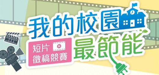 「我的校園最節能」臺中市節能校園短片徵件競賽