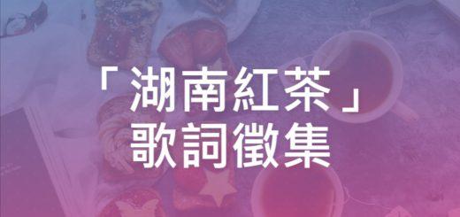 「湖南紅茶」歌詞徵集