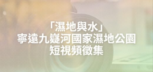 「濕地與水」寧遠九嶷河國家濕地公園短視頻徵集