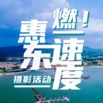 「燃!惠東速度」攝影徵集大賽
