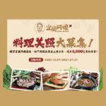「美味傳承.就在喜互惠」宜蘭阿嬤料理美照大募集!