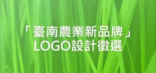 「臺南農業新品牌」LOGO設計徵選