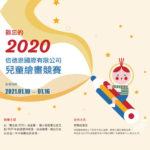 「難忘的2020」倍德恩國際有限公司兒童繪畫競賽