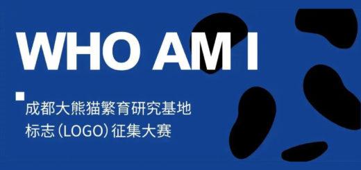 「WHO AM I」成都大熊貓繁育研究基地標誌(LOGO)全球徵集大賽