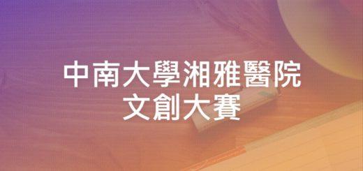 中南大學湘雅醫院文創大賽