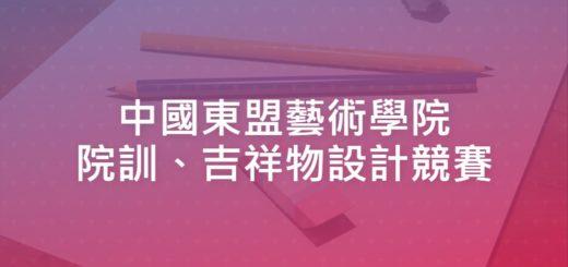 中國東盟藝術學院院訓、吉祥物設計競賽