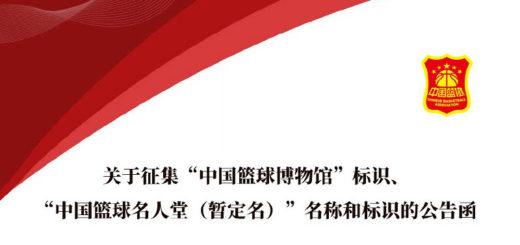 中國籃球博館「標識、中國籃球名人堂(暫定名)」名稱和標識徵件
