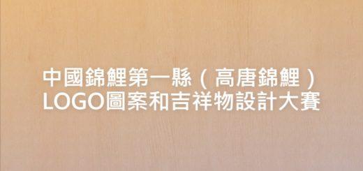 中國錦鯉第一縣(高唐錦鯉)LOGO圖案和吉祥物設計大賽
