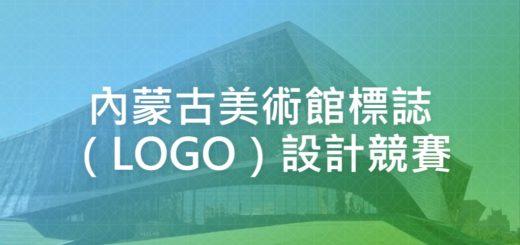 內蒙古美術館標誌(LOGO)設計競賽