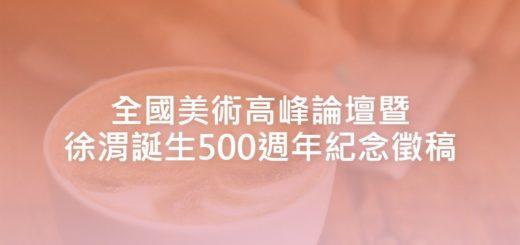 全國美術高峰論壇暨徐渭誕生500週年紀念徵稿