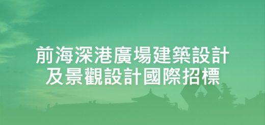 前海深港廣場建築設計及景觀設計國際招標