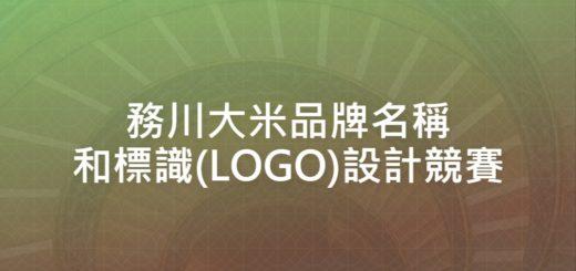 務川大米品牌名稱和標識(LOGO)設計競賽