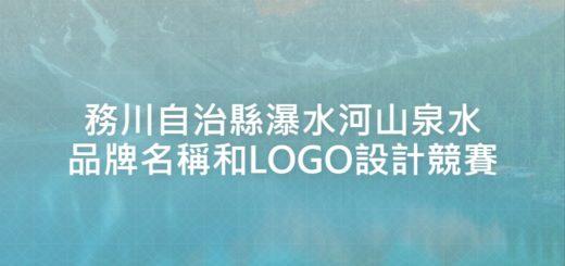 務川自治縣瀑水河山泉水品牌名稱和LOGO設計競賽