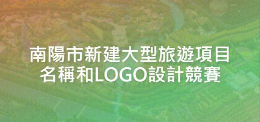 南陽市新建大型旅遊項目名稱和LOGO設計競賽