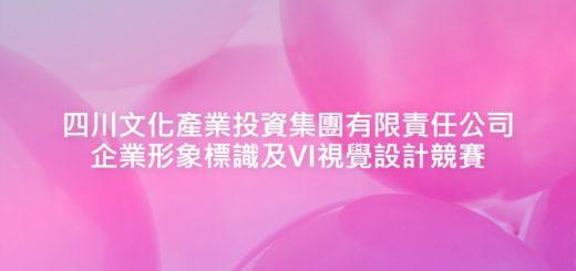 四川文化產業投資集團有限責任公司企業形象標識及VI視覺設計競賽