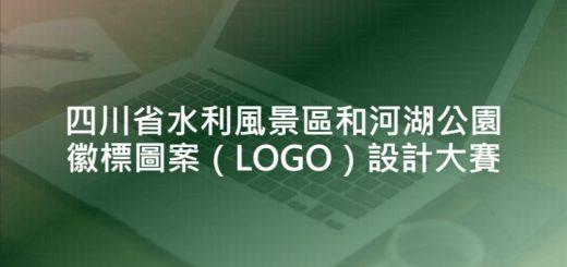 四川省水利風景區和河湖公園徽標圖案(LOGO)設計大賽
