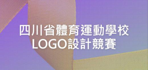 四川省體育運動學校LOGO設計競賽