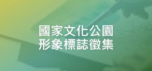 國家文化公園形象標誌徵集
