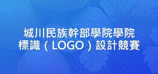 城川民族幹部學院學院標識(LOGO)設計競賽