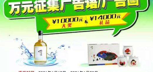 大木山青生物科技( 吉林 )有限公司廣告語&廣告畫徵集