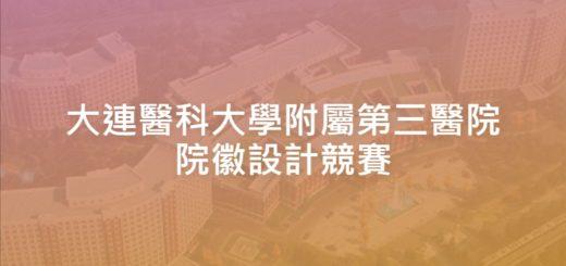 大連醫科大學附屬第三醫院院徽設計競賽
