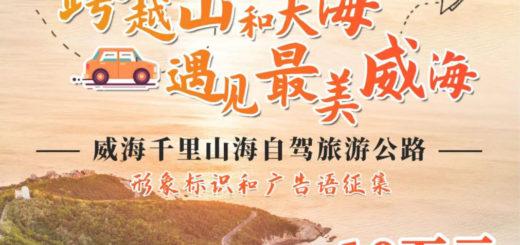威海千里山海自駕旅遊公路形象標識(LOGO)廣告語大賽
