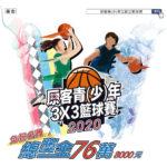 客家委員會原客青(少)年三對三籃球賽