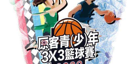客家委員會原客青少年三對三籃球賽