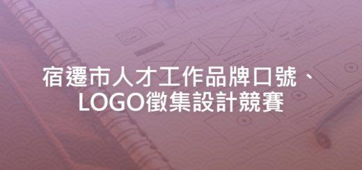 宿遷市人才工作品牌口號、LOGO徵集設計競賽
